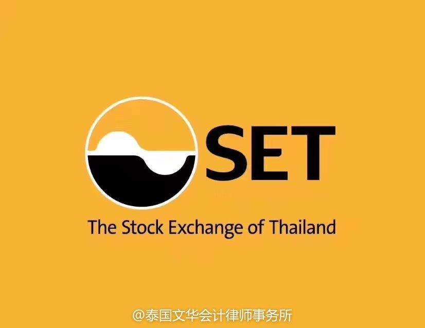 文华首推泰国上市辅助服务计划(图1)