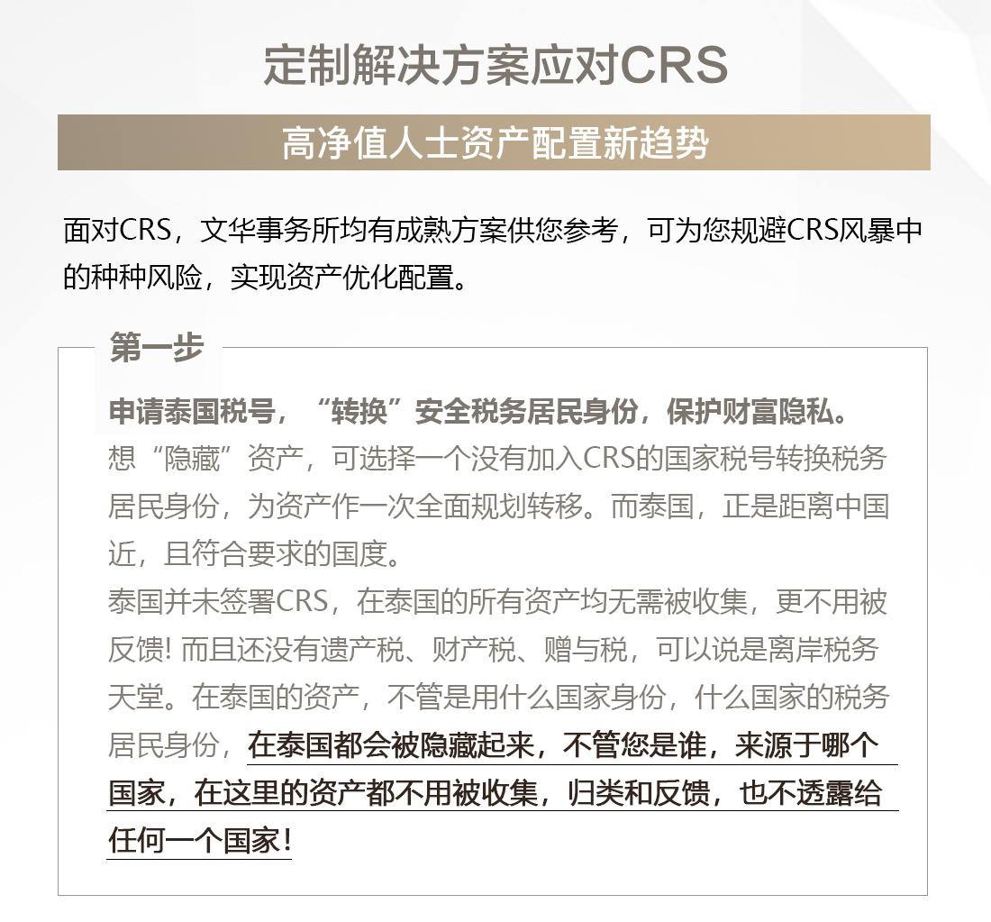中国实施CRS及税改新政下该如何合法守住财富?(图2)