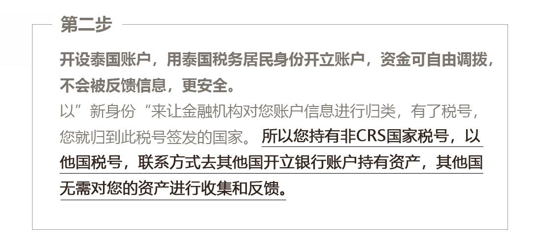 中国实施CRS及税改新政下该如何合法守住财富?(图3)