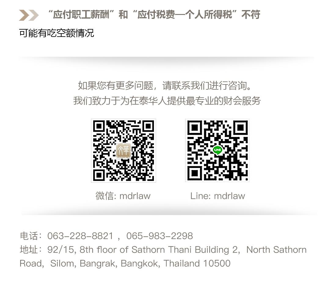泰国企业一定要避免的6个财报常见误区 ! (图6)