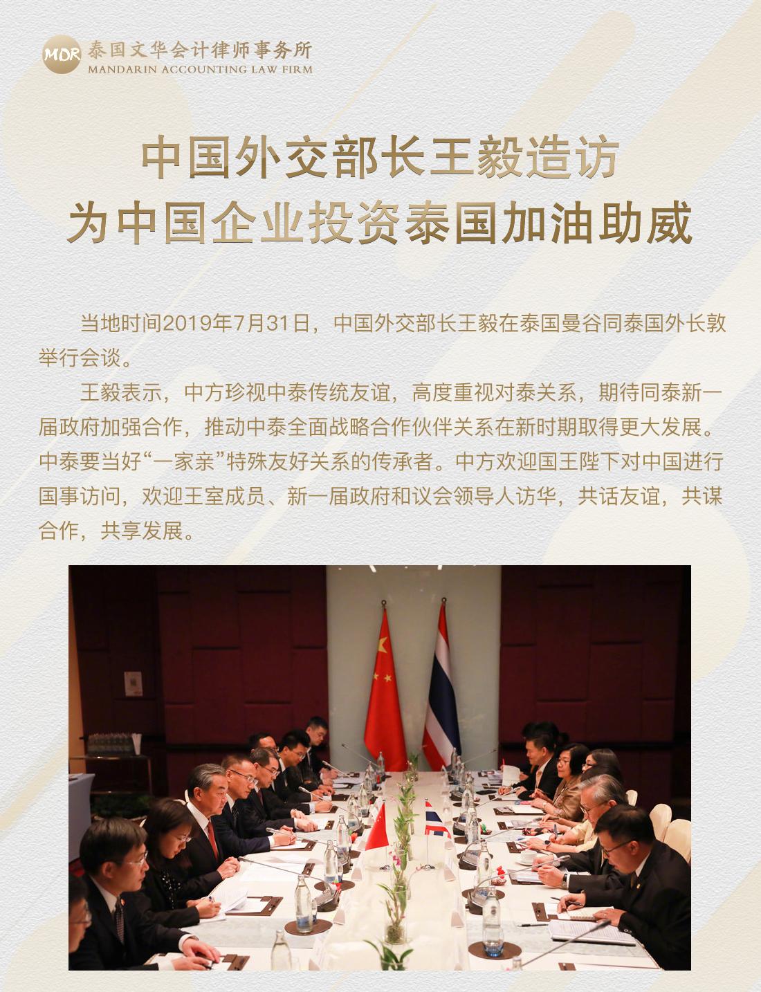 外交部长王毅造访泰国(图1)