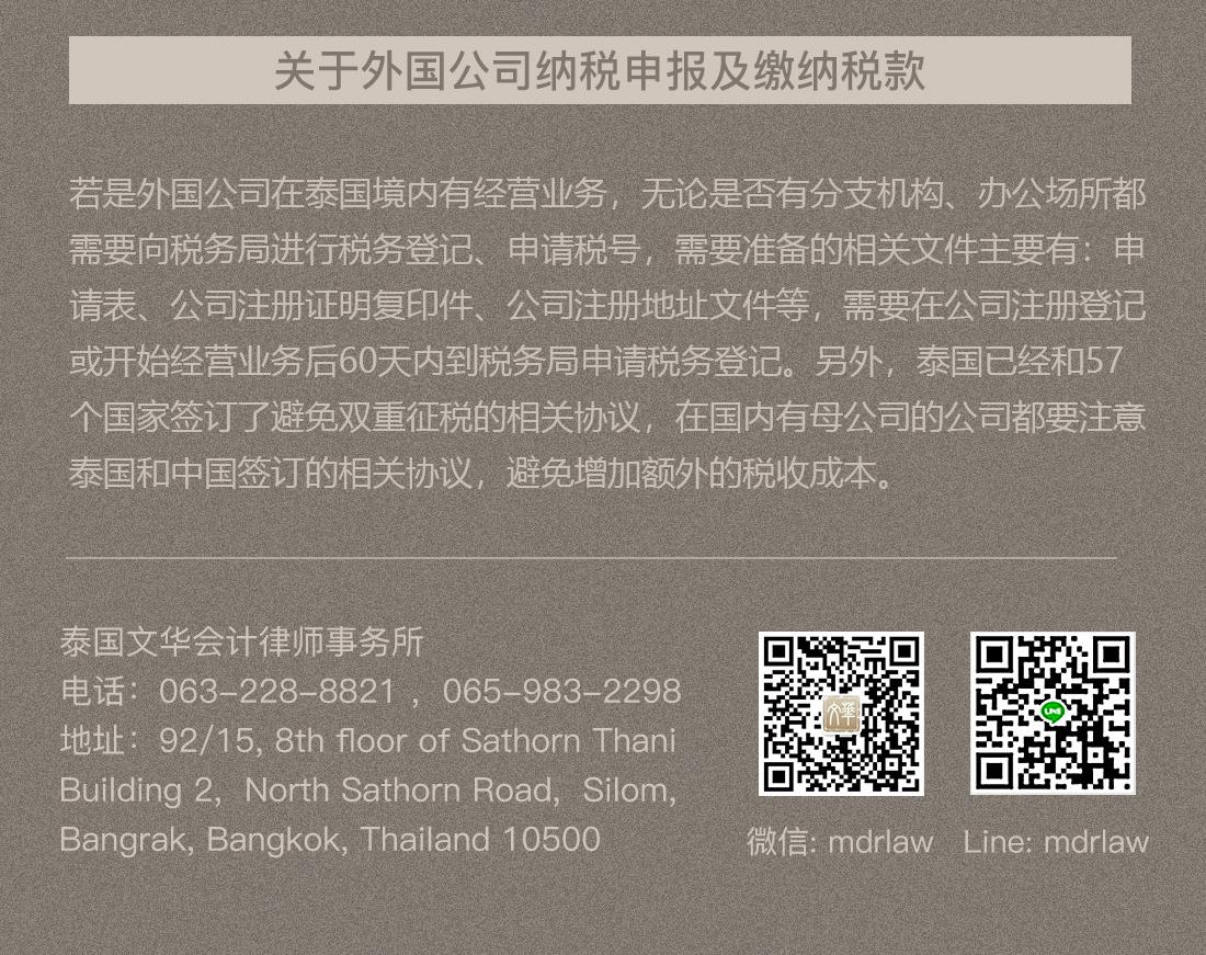 在泰企业税务申报流程(图3)